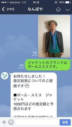 go_satei