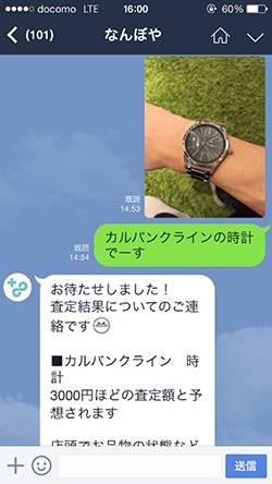 natsu_satei