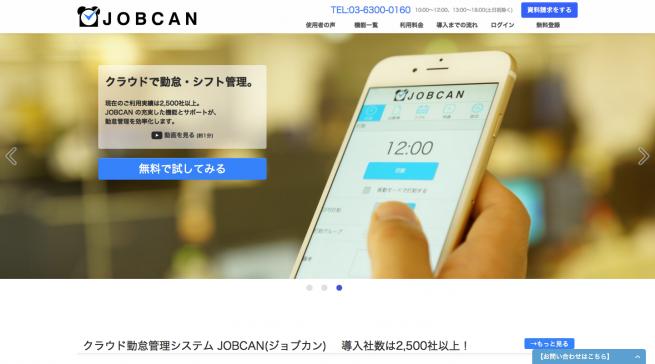 勤怠管理・シフト管理システム「JOBCAN ジョブカン 」