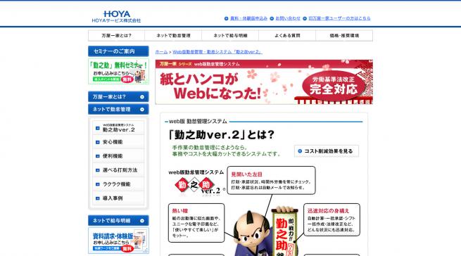 紙とハンコがWebになった!  Web版勤怠管理・勤怠システム「勤之助ver.2」