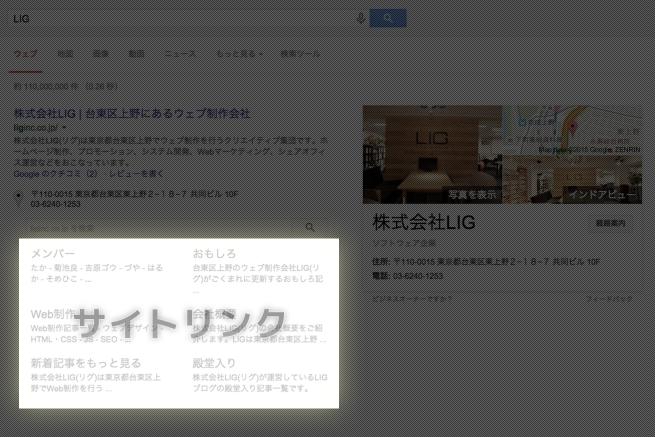 検索結果でサイトリンクを表示させるために知っておきたいこと