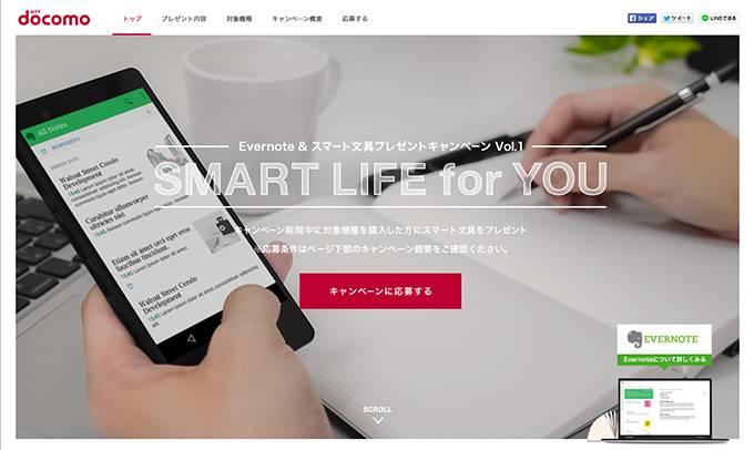 Evernote&スマート文具プレゼント!キャンペーン
