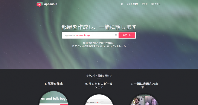 appear.in ワンクリックビデオ会話