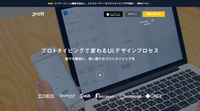 Prott   Rapid prototyping tool. Now gets an app.
