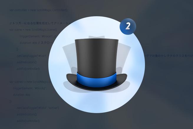 jQueryプラグイン「ScroolMagic」2系でよく使う機能を紹介します