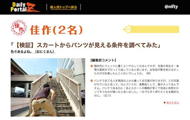 デイリーポータル新人賞2014