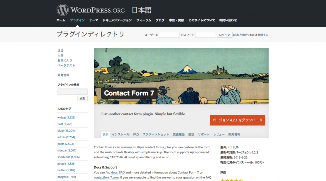 WordPress › Contact Form 7 « WordPress Plugins