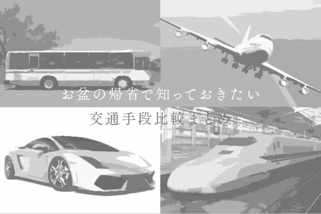 172073お盆の帰省はどうしよう?交通手段比較まとめ【車・新幹線・夜行バス・飛行機】のアイキャッチ