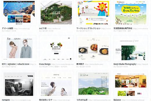 Webデザインの参考に!ロゴやLPなどのジャンルに特化したギャラリーサイト8選のアイキャッチ