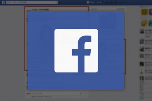 Facebook広告の掲載方法を簡単に解説してみた Vol.1 初心者編(2015年8月現在)のアイキャッチ