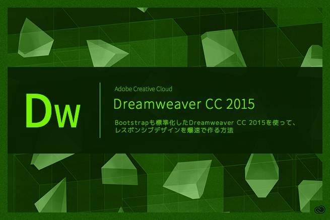 Bootstrapも標準化したDreamweaver CC 2015を使って、レスポンシブデザインを爆速で作る方法