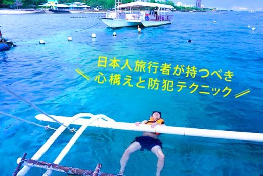 海外旅行で危険に遭わないために!日本人旅行者が持つべき心構えと防犯テクニックのアイキャッチ