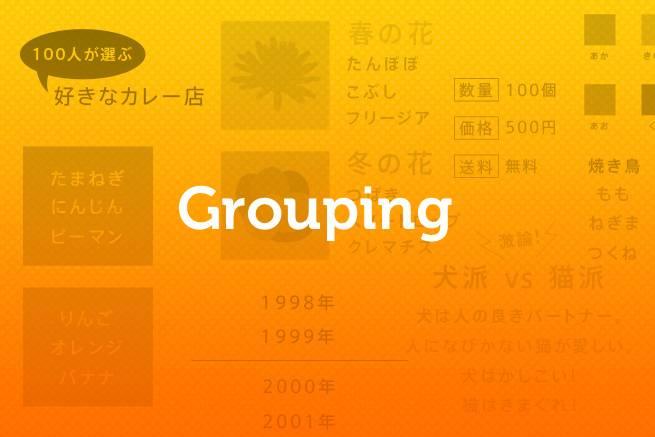 「グルーピング」で情報をわかりやすく!資料作成にも使えるデザインテクニック6例