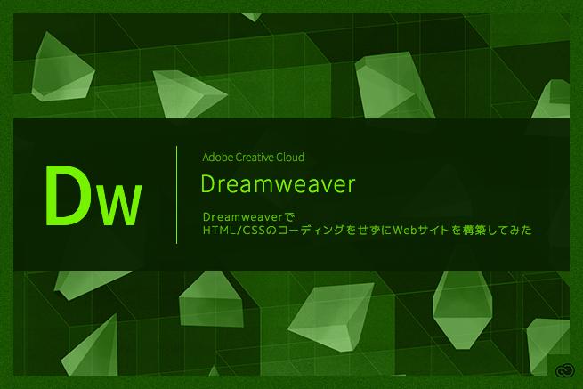 DreamweaverでHTML/CSSのコーディングをせずにWebサイトを構築してみた