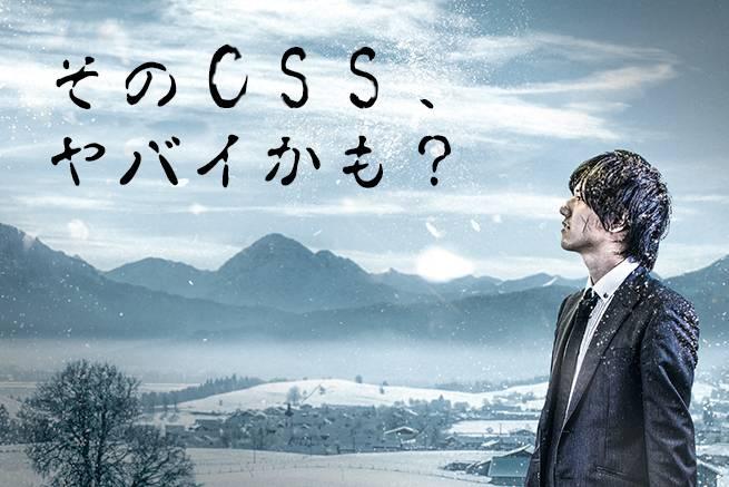 そのCSS、ヤバイかも?CSS設計が破綻するありがちな失敗パターン4つ