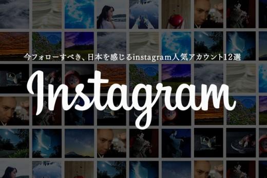 今フォローすべき、日本を感じるInstagram人気アカウント12選のアイキャッチ