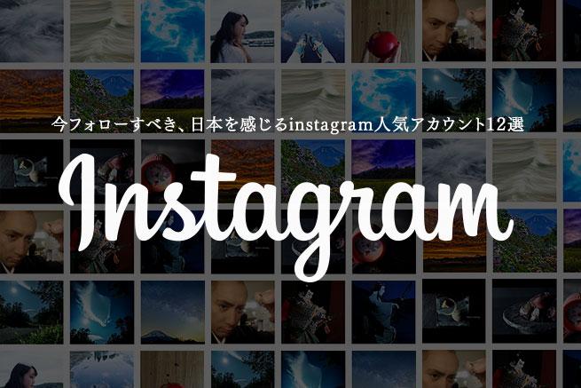 今フォローすべき、日本を感じるInstagram人気アカウント12選