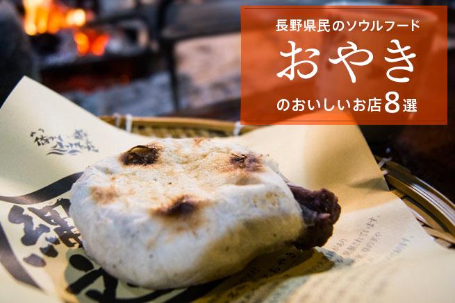 おやき発祥の地!長野県民のソウルフード「おやき」のおいしいお店8選