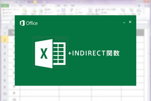エクセル(Excel)で2つのプルダウンリストを連動しよう♩+INDIRECT関数のアイキャッチ