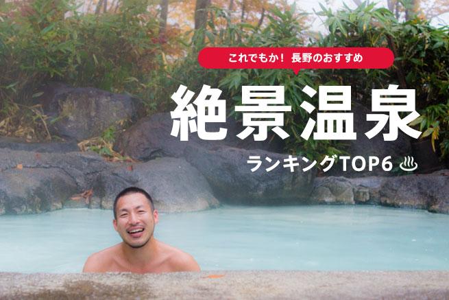 これでもか!長野のおすすめ絶景温泉ランキングTOP6(日帰りも♩)