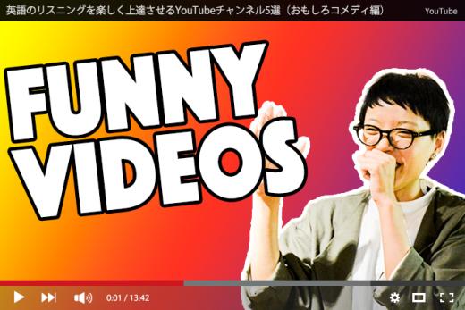 英語のリスニング力を楽しく上達させるYouTubeチャンネル8選(おもしろコメディ編) 【中〜上級者向け】のアイキャッチ