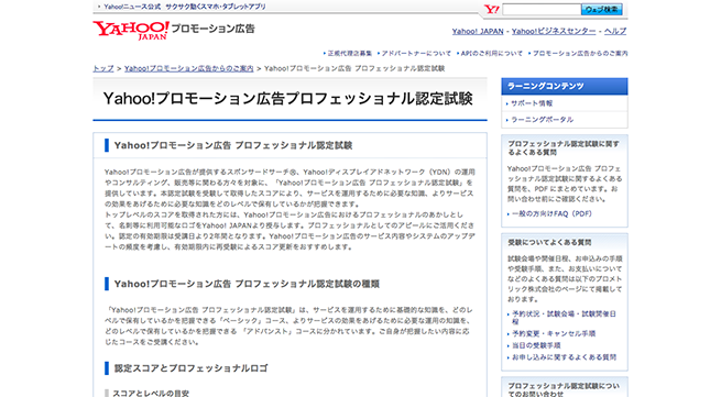 Yahooプロモーション広告プロフェッショナル認定試験