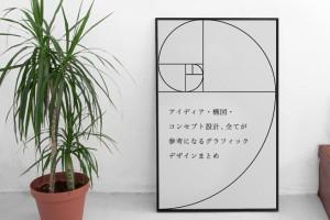 アイディア・構図・コンセプト設計、全てが参考になるグラフィックデザインまとめ