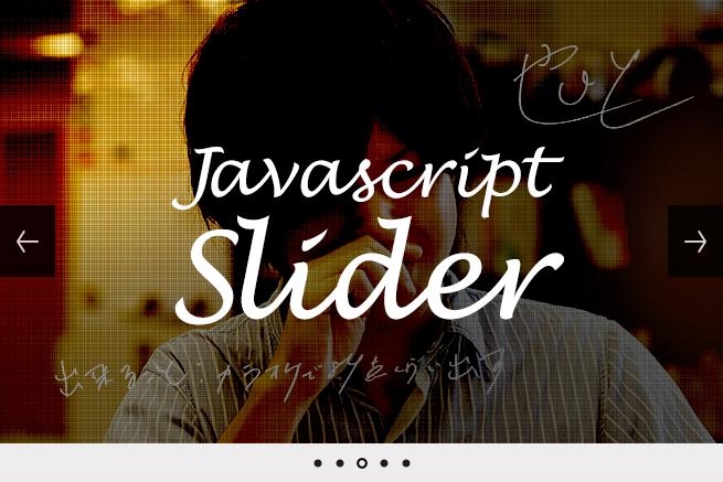 高機能なJavaScriptの人気スライダープラグイン4つを実際に使ってレビューしてみた