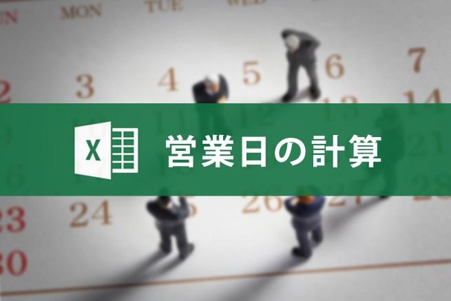 Excel WORKDAY関数で営業日を簡単に計算する方法