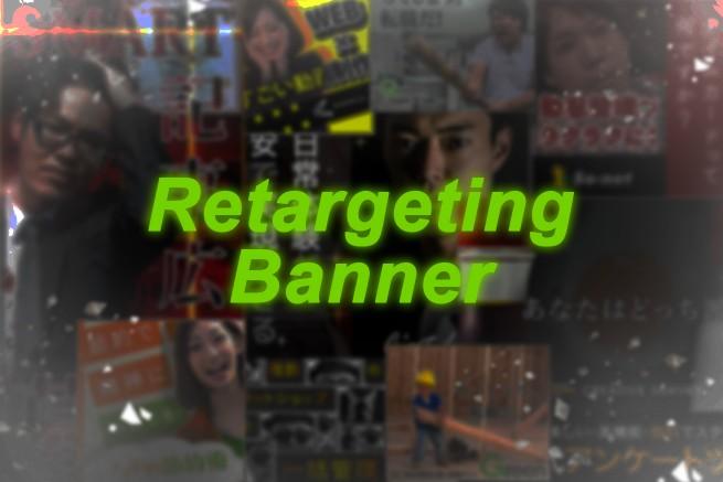 リターゲティング広告を活用する3つのメリットと3つの失敗回避策