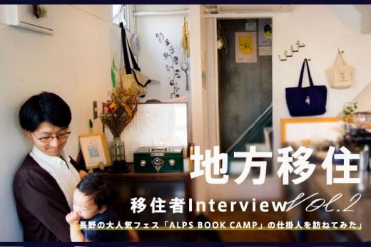 【移住者インタビューVol.2】長野の大人気フェス「ALPS BOOK CAMP」の仕掛人を訪ねてみたのアイキャッチ