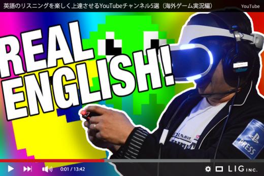 英語のリスニングを楽しく上達させるYouTubeチャンネル5選(海外ゲーム実況編)【中〜上級者向け】のアイキャッチ