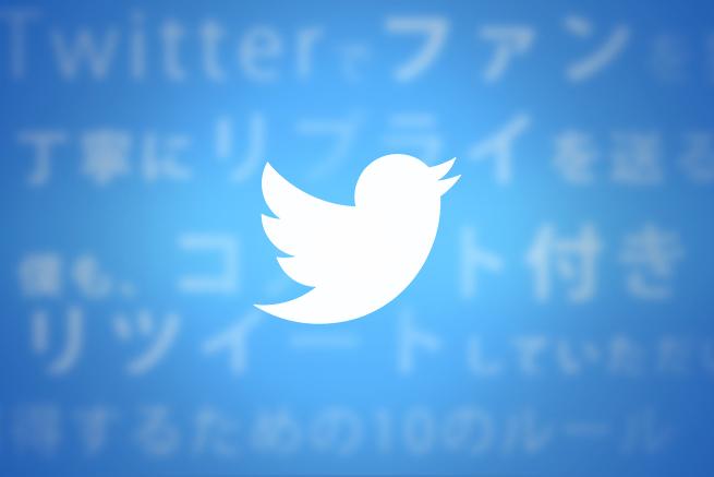 「SNSはメガホンではなく糸電話」Twitterでファンを獲得するための9つのルール