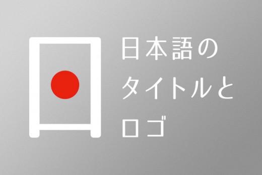 日本語のタイトルやロゴデザインの幅を広げよう!知っておきたいアイデア13個のアイキャッチ