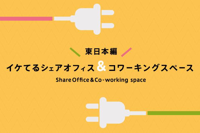 【東日本編】各県の気になるシェアオフィス・コワーキングスペースを厳選してみた
