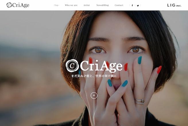 才能を世界に届けたい。LIGのアーティスト支援事業「CriAge(クリアゲ)」公式サイトオープン!のアイキャッチ