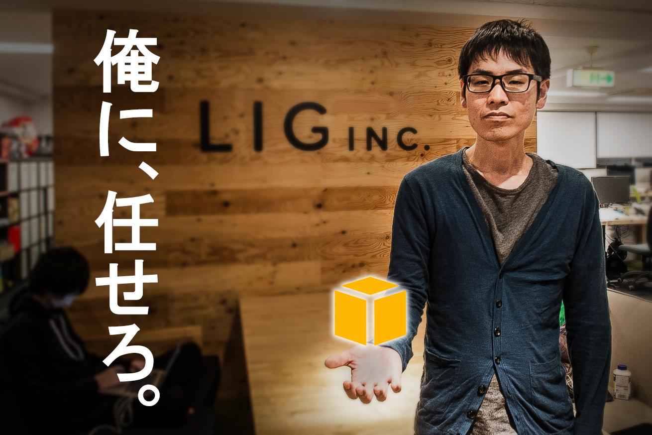 【保存版】絶対に落ちてほしくない「LIGブログ」をAWSで安定的に運用する方法のアイキャッチ