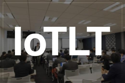 IoT縛りの勉強会!IoTLT vol.9@Google Inc.イベントレポートのアイキャッチ