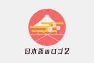 デザインの参考にしたい素敵な日本語のロゴ【第2弾】