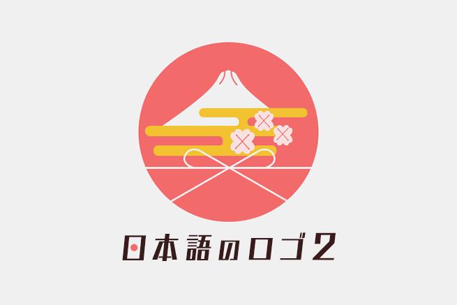 212367デザインの参考にしたい素敵な日本語のロゴ【第2弾】のアイキャッチ