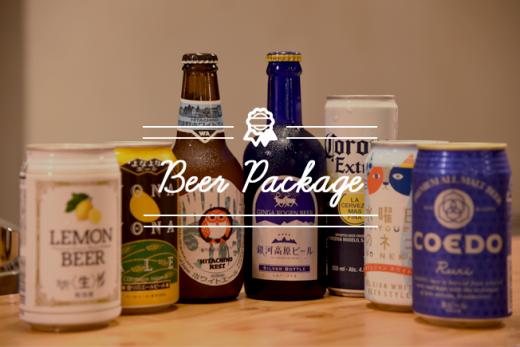 美しいパッケージデザインのビール8選のアイキャッチ