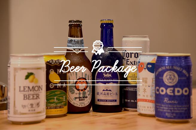 美しいパッケージデザインのビール8選