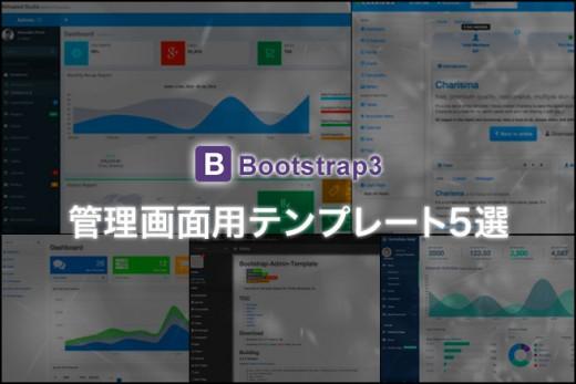 Bootstrap3管理画面用テンプレート5選(デザインが苦手なエンジニア向け)のアイキャッチ