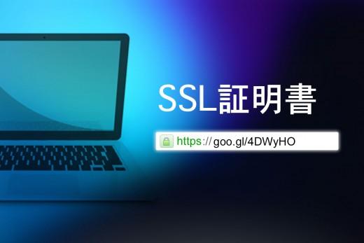 SSLとは?SSL証明書の基本から購入・更新時の正しい選び方までのアイキャッチ