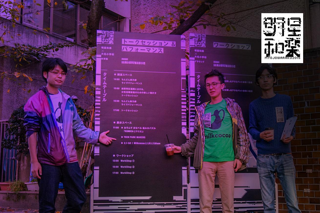 福岡がアツい!インタラクティブとクリエイティブの祭典「明星和楽2015」で出展してきました。