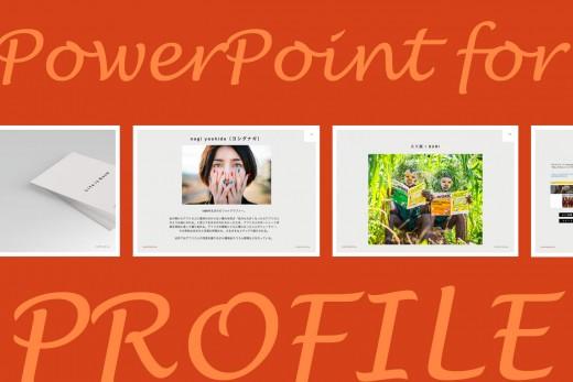 より魅力的に伝わる!パワーポイント資料作成のポイント6つ(人物プロフィール編)のアイキャッチ