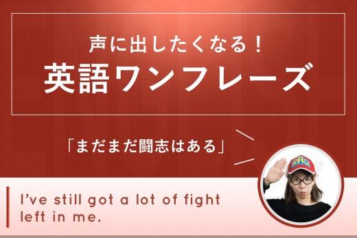 自分への応援歌!15カ国以上で大ヒットのRachel Platten『Fight Song』の歌詞に励まされるのアイキャッチ