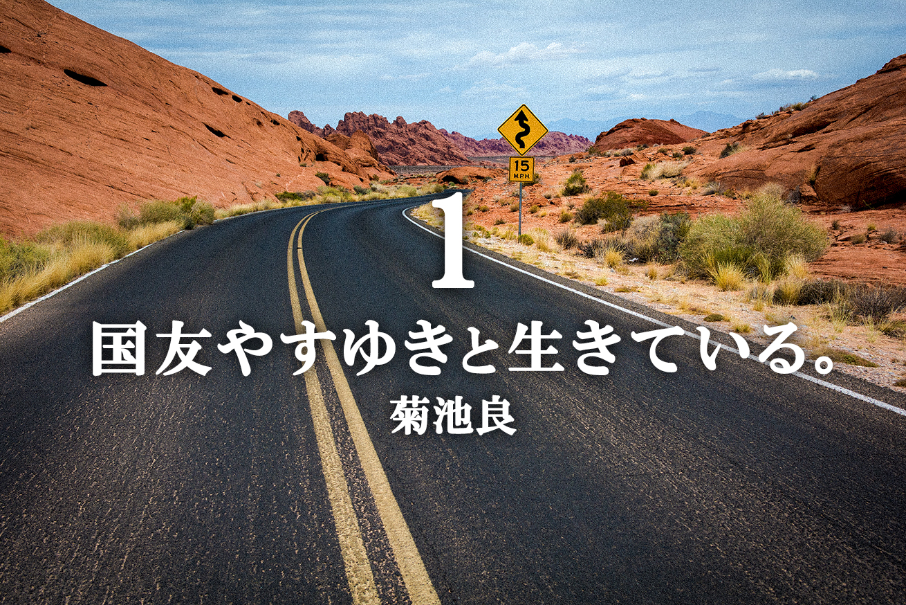 『社買い人岬悟』 優しすぎるセックスの男【国友やすゆきと生きている。vol.1】