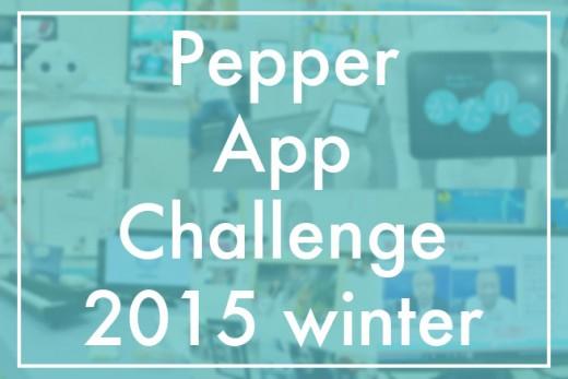 「Pepper App Challenge 2015 winter」決勝にLIGが出場しました! #pac2015wのアイキャッチ