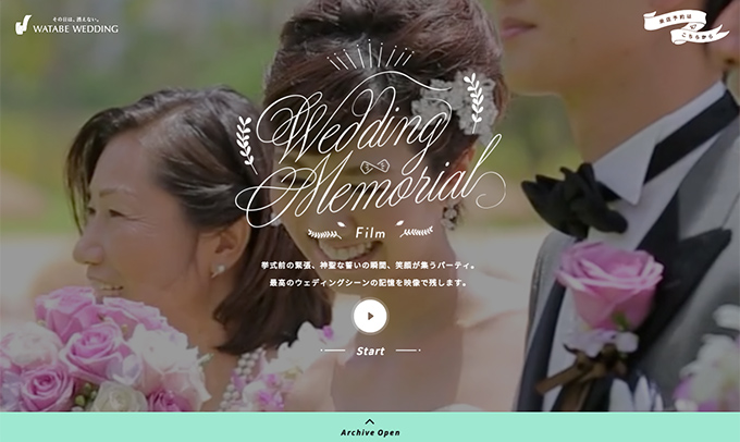 WATABE WEDDING Wedding Memorial サイト